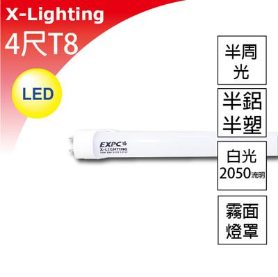超亮 LED T8 20W 4尺 (白光) 霧面燈管 2050流明 EXPC X-LIGHTING (6.3折)