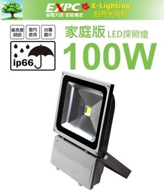家庭版 探照燈 100W LED (白光) 投光燈 防水型 EXPC X-LIGHTING (3.8折)