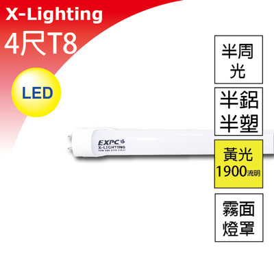 超亮 LED T8 20W 4尺 (黃光) 霧面燈管 1900流明 EXPC X-LIGHTING (6.3折)
