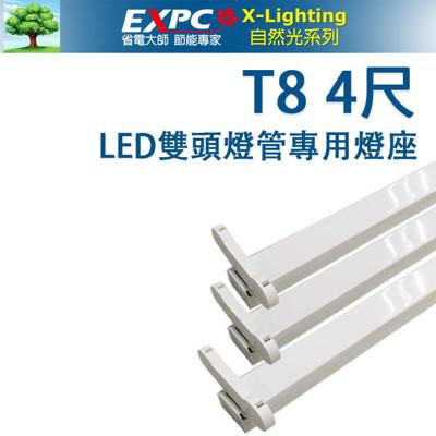 LED T8 4尺 專用 燈座 鋁合金 支架 層板燈 雙頭 EXPC X-LIGHTING (9.2折)