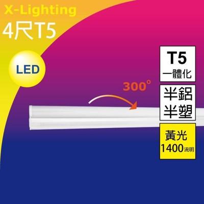 LED T5 4尺 16W (黃) 燈管 串接型 層板燈 EXPC X-LIGHTING (6.6折)