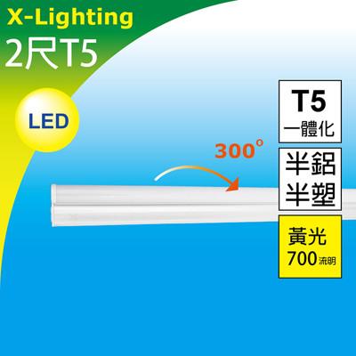 LED T5 2尺 8W (黃光) 燈管 串接型 層板燈 EXPC X-LIGHTING (7.6折)