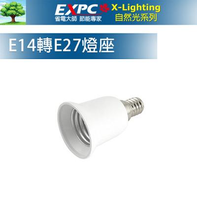 LED E14 轉 E27 燈座 神明燈 佛堂燈 廟宇燈 轉接 (8折)
