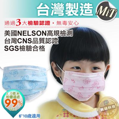 【藍鷹牌】台灣製 6-10歲兒童平面三層式不織布防塵口罩 (5折)