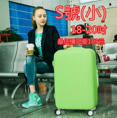 馬卡龍行李箱防塵套(S號小適合18-20吋) (5.4折)