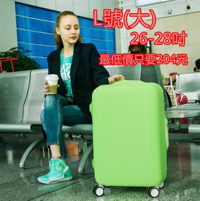 馬卡龍行李箱防塵套(L號大適合18-20吋) (5.1折)