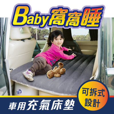 Baby窩窩睡車用充氣床墊 (2.2折)