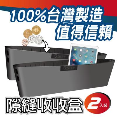 汽車座椅隙縫收納盒-車內收納好幫手(2入/組) (2.6折)