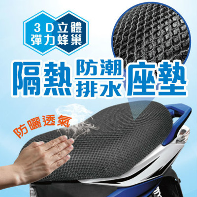 CarLife:: 3D立體【隔熱防潮排水 機車座墊】通勤機車族必備!(1入) (1.6折)