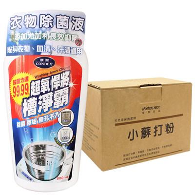 康潔 超氧悍將槽潔霸800ml+JoyLife 小蘇打粉清潔劑2KG (5.2折)
