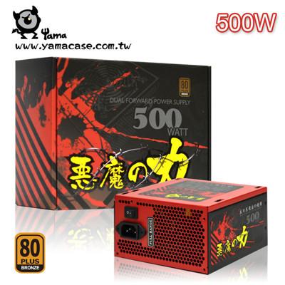 【YAMA】惡魔之力 500W 銅牌80+ 電源供應器 全新盒裝