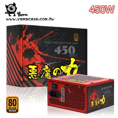 【YAMA】惡魔之力 450W 銅牌80+ 電源供應器 全新盒裝 (8.5折)