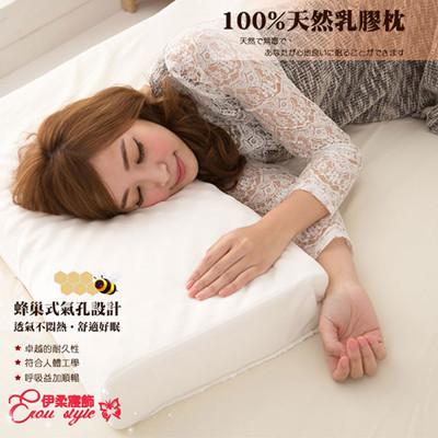 100%天然蜂巢式-人體工學乳膠護頸枕.保護您的頸肩【禾馨寢飾】 (4.3折)