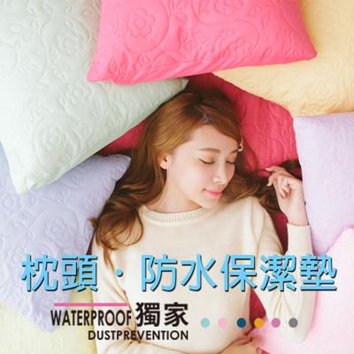 枕頭保潔墊-MIT全方位3M&大和雙認證.獨家專利.100%防水【禾馨寢飾】 (3折)