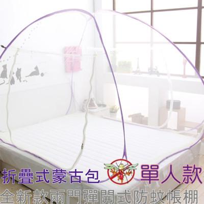折疊式蒙古包-單人.三門10秒彈開式防蚊帳篷【禾馨寢飾】 (6.4折)
