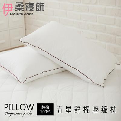 五星舒棉壓縮枕/舒眠枕.表布100%純棉透氣舒適【禾馨寢飾】 (4.3折)