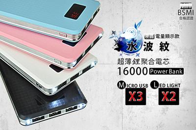 16000水波紋大容量行動電源台灣製 BSMI認證 (3折)