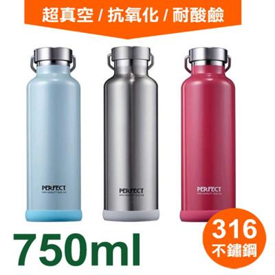 【理想PERFECT】特級#316不鏽鋼極致真空保溫杯750ml (6.1折)