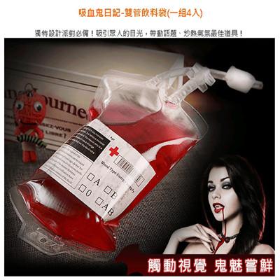 吸血鬼日記-雙管飲料袋(一組4入) (2.8折)
