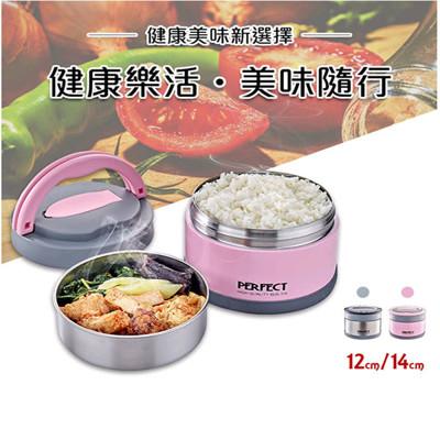 台灣製造 PERFECT 316不鏽鋼可提式真空便當盒(12cm) (7.3折)