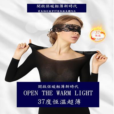 高彈性超薄發熱衣褲套裝 (5折)