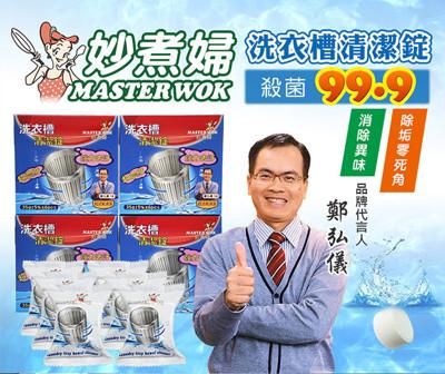 【妙煮婦】限量 洗衣槽清潔錠 (顆) (3.8折)