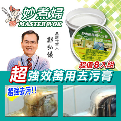 【妙煮婦】 限量  強效清潔去污膏 (0.5折)