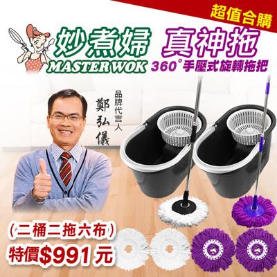 【妙煮婦】限量  真神拖 加一元合購組  360°手壓式旋轉拖把 (3.3折)