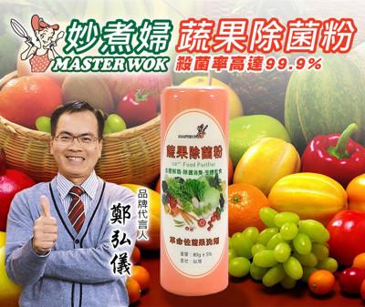 【妙煮婦】 限量  蔬果除菌粉 (3.1折)