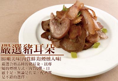 深夜食堂-下酒好菜-唰嘴煙燻豬耳唰嘴 (2折)