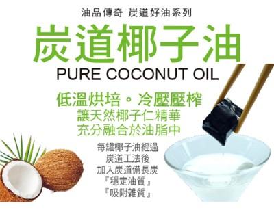 炭道健康冷壓椰子油300ML (4.9折)