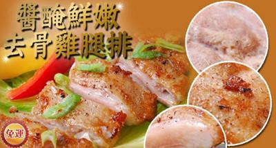 醬醃鮮嫩去骨雞腿排 (3.8折)