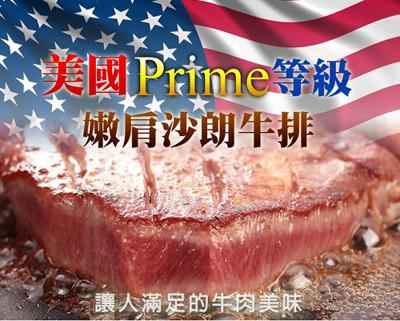 美國Prime-18盎司嫩肩沙朗牛排 (3.7折)