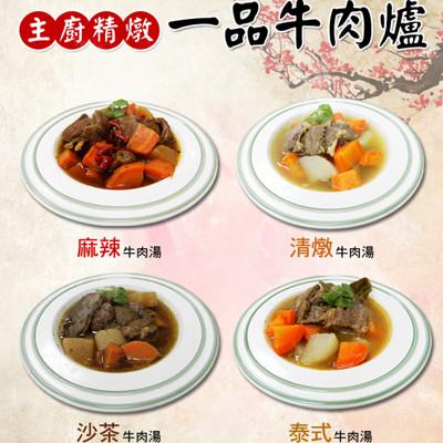 一品精燉牛肉爐(麻辣/沙茶/泰式/清燉任選)700g/包 (2折)