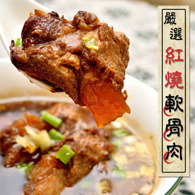 軟Q軟骨肉獨享包 (3.4折)