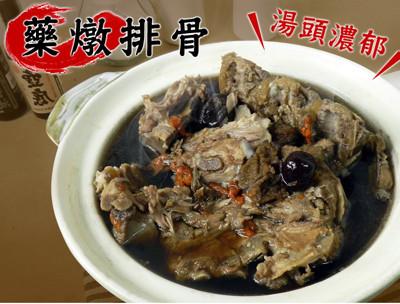 暖呼呼湯品藥燉排骨/清燉排骨(700g/包) (1.9折)
