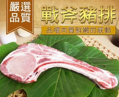 超級雷神戰斧豬排(每片厚切約1cm) (1.2折)