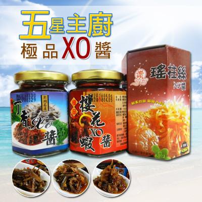 主廚御用美味XO醬(丁香XO醬/櫻花蝦XO醬/瑤柱絲-任選) (3折)