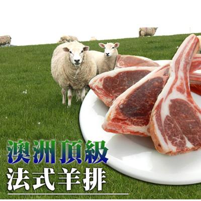 嚴選澳洲小羔羊鮮嫩羊排180g/包 (2.7折)