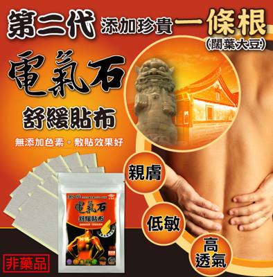 【炫煬堂】添加一條根第二代電氣石舒緩貼布 (10片/包) (2折)