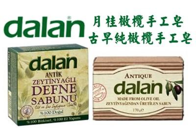 Dalan 100%天然橄欖系列手工皂(古早純橄欖皂/月桂橄欖皂)任選 (3.3折)