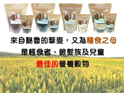 祕魯進口~有認證的高營養藜麥《小分量包裝》 (4.6折)