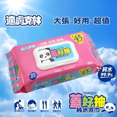 【適膚克林】蓋好抽 純水99.9% 濕紙巾 80抽 (掀蓋) ~ 加大張、超人氣 (8.5折)