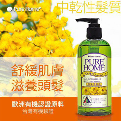 Pure Home蠟菊洗髮精315ml (7折)