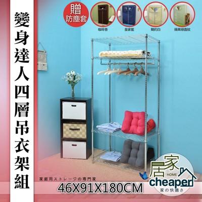 【居家cheaper】46X91X180CM四層吊衣架組贈防塵套(四色任選) (4.5折)