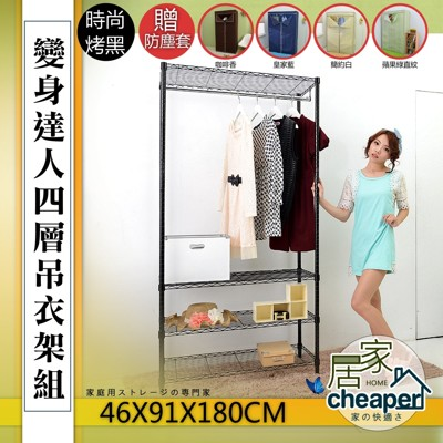 【居家cheaper】黑金剛46X91X180CM四層吊衣架組贈防塵套(四色任選) (4.5折)