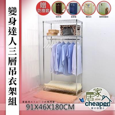 46X91X180CM三層吊衣架組-贈防塵套 (4.5折)