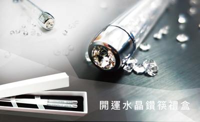 開運水晶鑽筷禮盒 (3.7折)