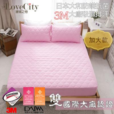 國際大廠雙認證 3M吸濕排汗/日本大和防蹣抗菌炫彩床包式保潔墊 雙人加大款 (2.1折)