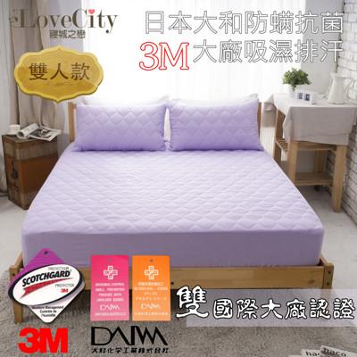 國際大廠雙認證 3M吸濕排汗/日本大和防蹣抗菌炫彩床包式保潔墊 雙人款 (四款可選) (3.4折)